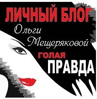 Личный блог Ольги Мещеряковой