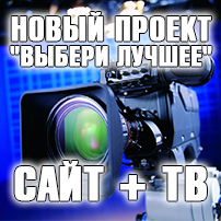 Сайт + ТВ