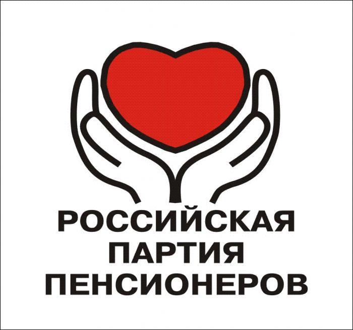 Российская партия пенсионеров за справедливость